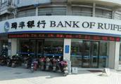 瑞丰小额贷款公司是真的吗