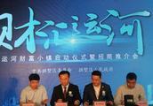 投融家董事长李振军出席杭州财富小镇开镇仪式