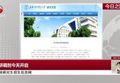 中国研究生招生信息网:考研调剂今天开启
