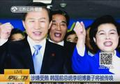 涉嫌受贿 韩国前总统李明博妻子将被传唤