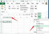 excel表格中如何根据内容自动调整高度和宽度