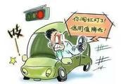 买车险、求职、信贷都有影响!在广东,交通违法拟纳入信用红黑榜!