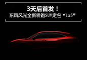"""3天后首发!东风风光全新轿跑SUV定名""""ix5"""""""