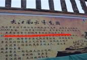 江苏镇江:大江风云项目宣称占地六千亩 或涉违规