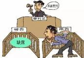 原告或被告无故缺席庭审 后果各会怎样