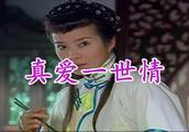 李羿慧演唱《哑巴新娘》片尾曲《真爱一世情》太好听了,经典难忘
