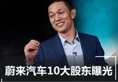 蔚来汽车10大股东曝光 揭秘李斌/刘强东/雷军/李想有多少股