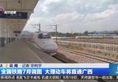 全国铁路7月调图 大理动车将直通广西