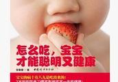 营养师告诉你:孩子秋季吃梨 如何吃出最佳效果