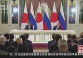 俄日首脑举行会谈 安倍欲与俄罗斯签署和平条约
