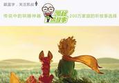 《小王子》——我终于讲了这个一直珍藏的故事