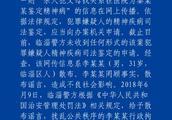 淄博临淄雪宫中学杀人案通报:犯罪嫌疑人被逮捕