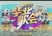湖南卫视《毕业歌会》6月24日晚19:30现场直播,未来可期!