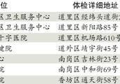 邢台市三院办个健康证怎么办