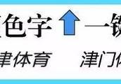 全面开花兵不血刃 天津女排3-0力擒江苏女排