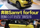 图解奔驰Samrt forfour 0.9T的四门微型车