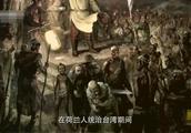 荷兰人占领台湾期间,每年运回国相当4吨黄金的财富