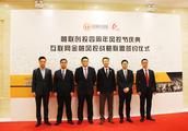 融联创投四周年庆典暨互联网金融风控战略联盟在津举行
