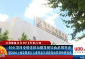 U88助力第22届上海创业项目投资连锁加盟展览会