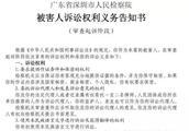 架设瑞达金源商城诱骗投资,高野涉嫌集资诈骗案已审查起诉