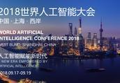 """7大""""AI +""""主题带你了解未来生活,探营2018世界人工智能大会"""