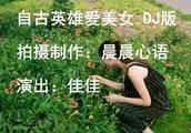 刘一喆-自古英雄爱美女-DJ版