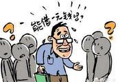齐鲁银行汽车贷款 齐鲁银行老人超过65岁还能贷款吗