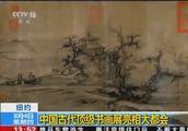 中国古代顶级书画展亮相纽约大都会博物馆
