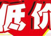 央视曝光北京低价购车骗局!谁信谁倒霉!