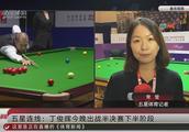 五星连线:丁俊晖今晚出战半决赛下半阶段