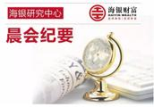海银财富:苏州、南京收紧购房政策,美国三大股指创历史新高
