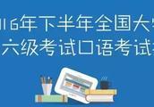 贵州省大学生毕业后,参加四级英语如何报名