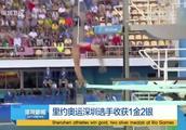 里约奥运深圳选手收获1金2银