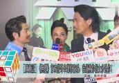 「粤语」《无双》首映发哥狂踩郭富城:我喜欢你女儿多过你!