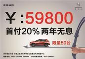 不到6万,拿下合资SUV东风标致2008!