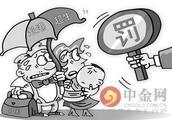 山東省超生罰款標準