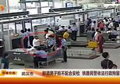 武汉市:醉酒男子拒不配合安检 铁路民警依法行政拘留