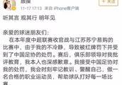 河南建业球员顾操发文道歉:牢记教训,做一名合格的运动员