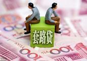 深圳贷款公司一般收多少服务费?