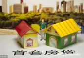 多地下调首套房贷利率 业内称并不代表调控政策转向