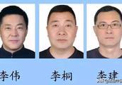 """哈尔滨""""李氏三兄弟""""建涉黑犯罪集团,警方悬赏20万征集犯罪线索"""