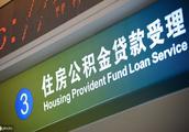 北京市个人住房商业贷款能否转公积金贷款?