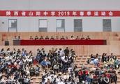 陕西省山阳中学2019年春季田径运动会隆重开幕
