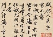 书法|苏轼 行书《新岁展庆、人来得书帖》真龙出九重 造意本无法