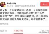 黄毅清回应薛之谦验毒后再发文:薛和某人做过交易,手机尾号1717