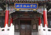 清华大学医学部是否属于北京协和医学院?