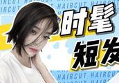 欧阳娜娜、辛芷蕾、Lisa……为什么女明星集体迷恋上了短发?