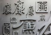 上海市纪委监委严肃查处一起公职人员违规收受春节礼品问题