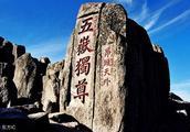 泰山、华山、衡山、恒山、嵩山被尊为五岳,原因不简单