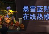 魔兽世界8.1.5:最新蓝贴热修正,骑士守护之光修改,修复不少BUG
